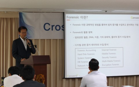 KOREA - Censere Director Mason Kim delivers presentation at AHPEK Seminar